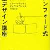 スタンフォード式 人生デザイン講座 (ハヤカワ文庫NF) | ビル バーネット, デイヴ エ
