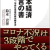 日本経済 予言の書 2020年代、不安な未来の読み解き方 (PHPビジネス新書) | 鈴木 貴博