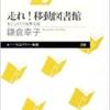 走れ!移動図書館: 本でよりそう復興支援 (ちくまプリマー新書) | 鎌倉 幸子 |本 | 通