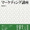 NPOのためのマーケティング講座 | 長浜 洋二 |本 | 通販 | Amazon
