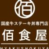 国産牛ステーキ丼専門店   京都西院   佰食屋(100shokuya)