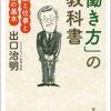 「働き方」の教科書―人生と仕事とお金の基本―(新潮文庫) | 出口治明 | ビジネス・経