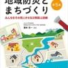第5版 地域防災とまちづくり -みんなをその気にさせる災害図上訓練 (COPABOOKS自