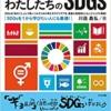 未来をつくる道具 わたしたちのSDGs | 川廷 昌弘 |本 | 通販 | Amazon