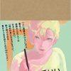 相手の身になる練習 (小学館Youth Books)   鎌田 實  本   通販   Amazon