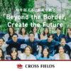 枠を超える、未来を創るーNPO法人クロスフィールズ