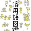 経済用語図鑑 | 花岡 幸子, 浜畠 かのう |本 | 通販 | Amazon