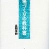 場づくりの教科書 | 長田英史,   |本 | 通販 | Amazon