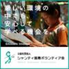 移動図書館事業|国内での活動|活動内容|公益社団法人 シャンティ国際ボランティア