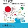 持続可能な地域のつくり方――未来を育む「人と経済の生態系」のデザイン   筧裕介  本